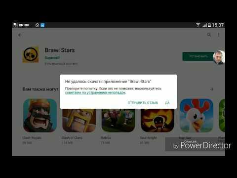 не удалось скачать приложение Brawl Stars не обновляется в Play Market, игра не устанавливается.