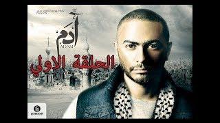 Episode 1-   Adam Series / الحلقة الأولي - مسلسل ادم - تامر حسني