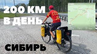200 км на велосипеде | Сибирь | Беларусь - Магадан, 11.000 км