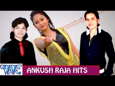 अंकुश राजा हिट्स - Ankush Raja Hits- Video JukeBOX - Bhojpuri Hit Songs 2017