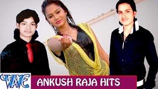 अंकुश राजा हिट्स - Ankush Raja Hits- Video JukeBOX - Bhojpuri Hit Songs 2017