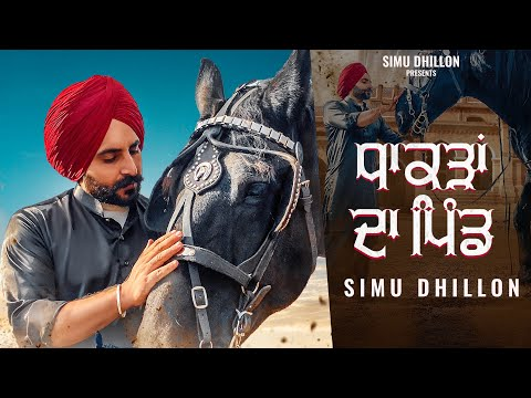 Dhakdan da Pind (Official Video): Simu Dhillon | Latest Punjabi Songs 2020 - New Punjabi Song 2020