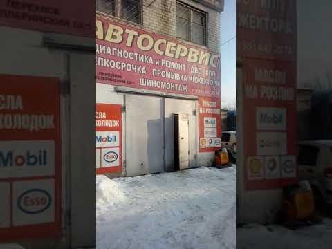 Автосервис в Челябинске