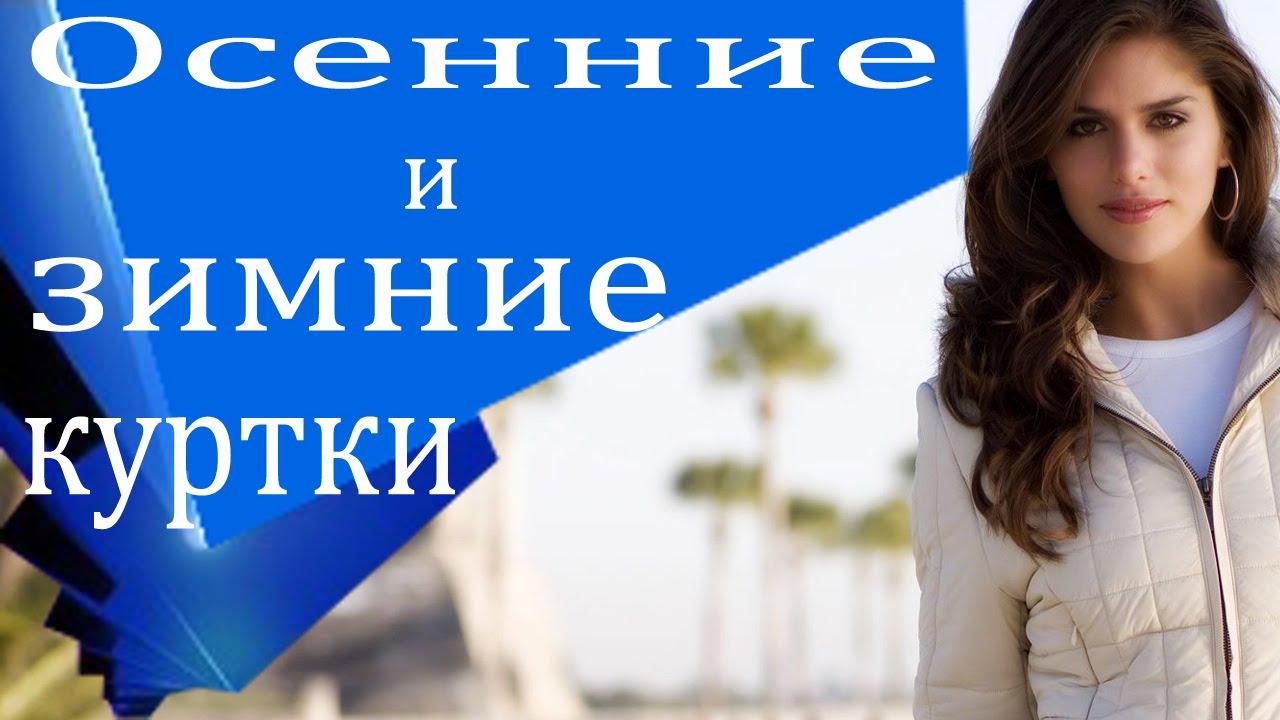 Недорогие пуховики женские со скидкой до 41%. Увеличенный срок гарантии. Удобная доставка по всей россии. Звоните по бесплатному телефону 8 ( 800) 700-38-52.