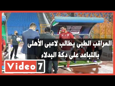 المراقب الطبى يطالب لاعبى الأهلى بالتباعد على دكة البدلاء  - نشر قبل 7 ساعة