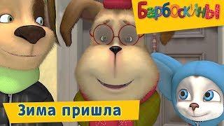 Зима пришла 🎄 Барбоскины ❄️ Сборник мультфильмов 2018