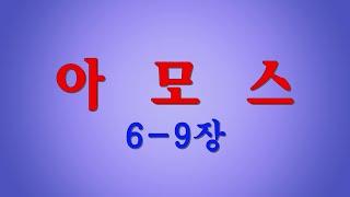 (정독)[하루에 5장씩 읽어주는 성경]아모스6-9