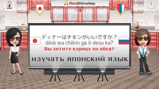изучать японский язык | изучать японский язык онлайн 2