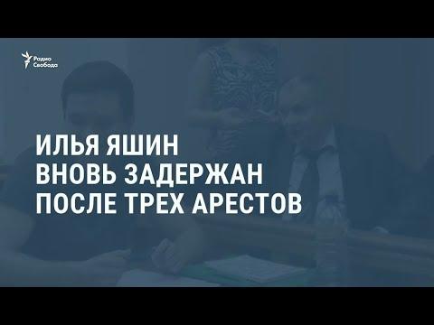 Илья Яшин вновь задержан после трех арестов / Новости