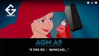 aGM A9 (AGM H1)  - Крах обзор с правдивой проверкой от Ex-Gad.ru