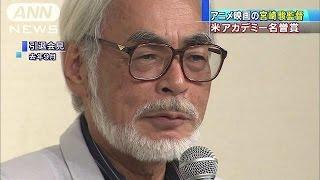アニメーション映画の宮崎駿監督(73)が、アカデミー名誉賞を受賞する...