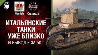 Итальянские танки уже близко и вывод FCM 50 t - Танконовости №183 - Будь готов! [World of Tanks]