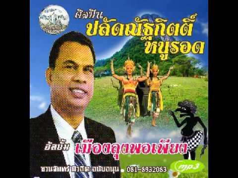 ดนตรี ศิลปวัฒนธรรมไทย สี่ภาค ปลัดณัฐกิตติ์ หนูรอด