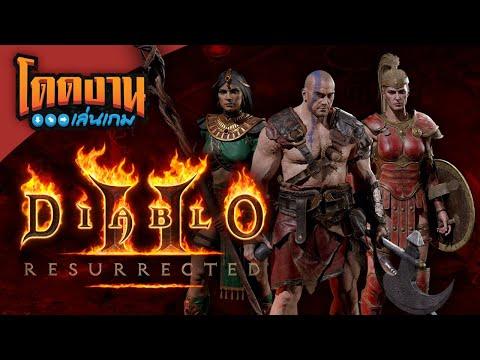 โดดงานเล่นเกม | Diablo II: Resurrected การกลับมาของเกมระดับตำนาน