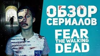 """Обзор сериала """"Бойтесь ходячих мертвецов"""""""