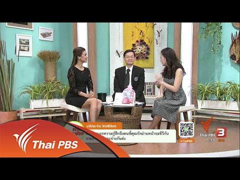 """วิกฤตประชากรไทย..เน้นนโยบาย""""มีลูกเพื่อชาติ!!"""" (14 ก.พ. 60)"""
