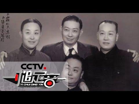 《一槌定音》四大名旦的书画市场是价值洼地吗?20190623 | CCTV财经
