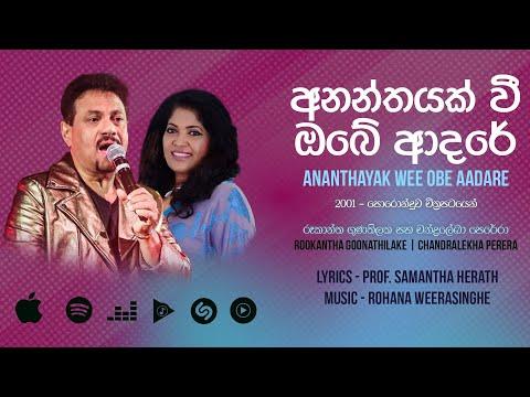 Rookantha & Chandralekha - Ananthayak Wee Obe Adare (අනන්තයක් වී ඔබේ ආදරේ) [Official Audio]