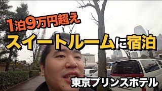 東京プリンスホテルのスイートルームに1泊1万円ちょっとで泊まる方法を紹介!! thumbnail