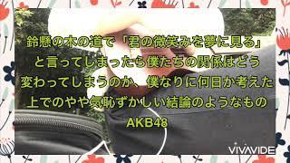 AKBの曲、元気が出るので好きです。卒論書いてる時とかよく聞いてました。 最近は後輩から勧められた君はメロディにハマっています。 みなさんは何が好きですか?