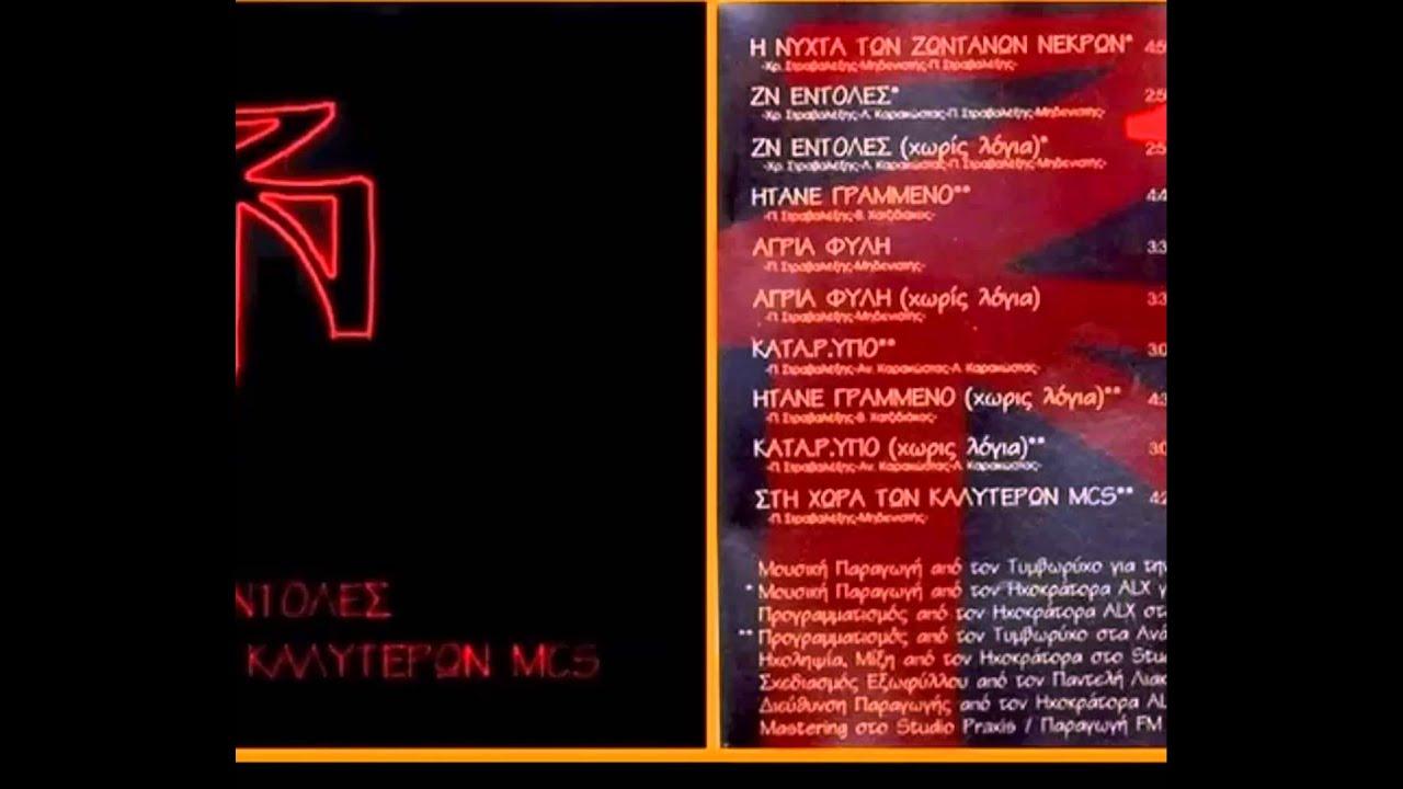 fcfa62f6479e ΖΝ ΕΝΤΟΛΕΣ(1997)  Ολος ο Δίσκος  - YouTube