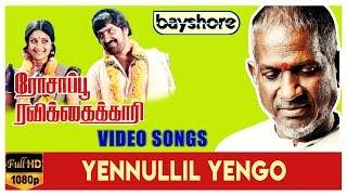 Yennullil Yengo - Rosappu Ravikkaikari Video Song   Sivakumar   Deepa