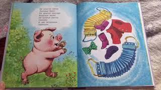 Читаем детям Сказки малютки