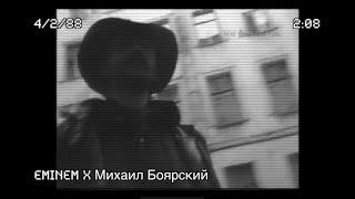 Eminem x Михаил Боярский – Зеленоглазое Такси Without Me (Премьера клипа, 2019) х bananafox mix
