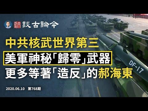 文昭:中共核武跃升世界第三,美军一项科技让「东风17」成浮云;还有更多等着「造反」的郝海东