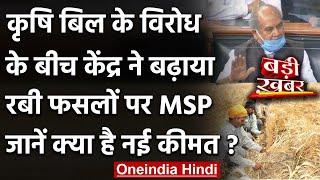 MSP Increase News: रबी फसलों की MSP बढ़ाने को कैबिनेट की मंजूरी  | Agriculture Bill | वनइंडिया हिंदी