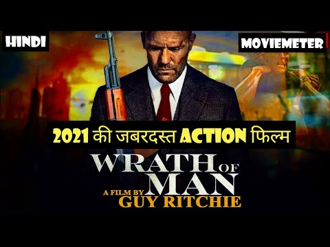 Download Wrath Of Man Movie Explained in Hindi | Wrath Of Man 2021 Movie Explained in Hindi | Wrath Of Man