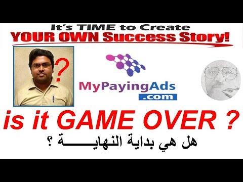 mypayingads, is it GAME OVER ? هل هي بداية النهاية ؟