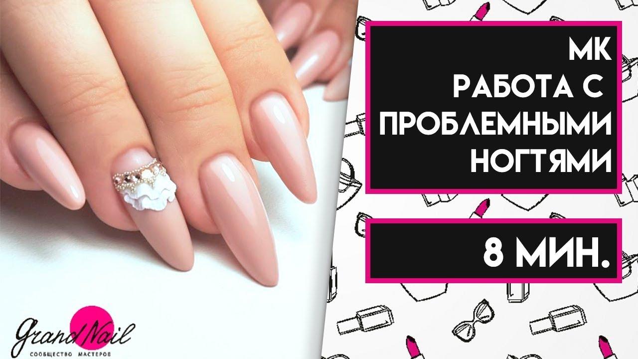 Работа с проблемными ногтями МК Ирины Набок
