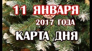ТАРО гадание онлайн - КАРТА ДНЯ -  11 января 2017