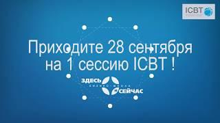 видео Международная Школа Бизнес-Тренеров ICBT
