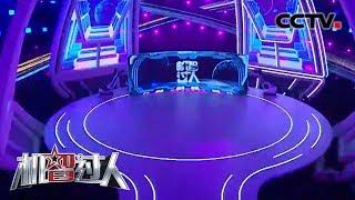 [机智过人第三季]科技感十足的炫酷舞台| CCTV