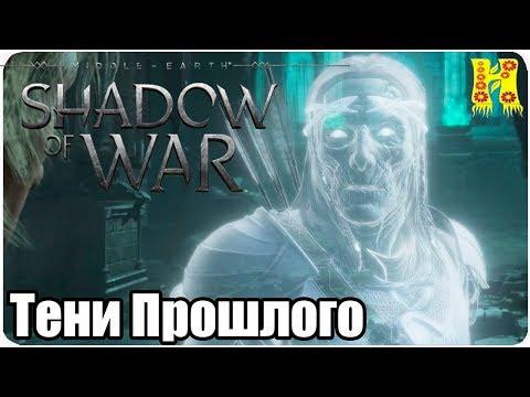 Middle-earth: Shadow Of War Прохождение №2 Глаза Саурона - Тени Прошлого