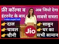 Jio Kirana Store : Reliance Jio will disturb the E-commerce market with Jio Kirana