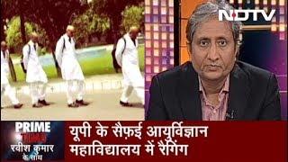 Prime Time With Ravish Kumar, Aug 22, 2019   Ragging को क्यों छिपा रहे हैं कुलपति?