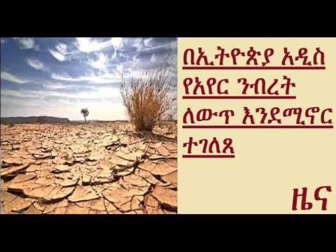 Ethiopia will face challenges of climate change