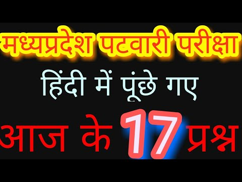 Mp Patwari Exam Analysis 15 Dec 1st shift| Questions of Hindi asked in Today's patwari exam review