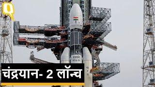 ISRO Chandrayaan 2 Moon Mission Launch Live: खामियों को दूर करने के बाद लॉन्च हुआ चंद्रयान-2