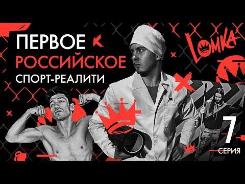 Lomka реалити-шоу - 7 серия - Видео онлайн