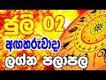 Lagna palapala 2019.07.02 | Daily horoscope | දවසේ ලග්න පලාපල | ඔබේ ලග්න...