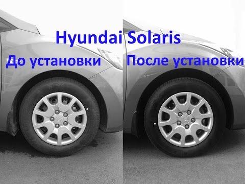 увеличения клиренса hyundai solaris