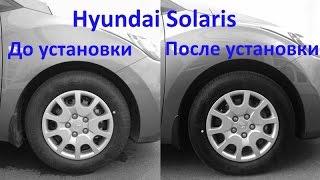 Проставки для увеличения клиренса Hyundai Solaris смотреть