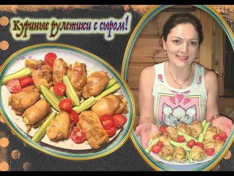 Куриные рулетики с грибами, ветчиной и сыром Рецепт с