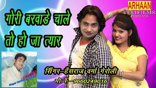 Rajsthani DJ Song 2017 ! Gori barvade Chale to ho ja tyar ! New Dj Marwari Song