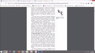 Аудиокниги История Древнего мира 5 класс 3 Возникновение искусства и религиозных верований.