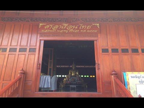 วัดสายไหม พระอาจารย์อ๊อด จังหวัดปทุมธานี (WAT SAIMAI) PATHUM THANI Amazing Thailand